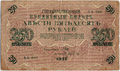 Russia-1917-Banknote-250-Obverse.png