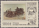Russia stamp 1996 № 283.jpg