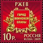 Russia stamp 2009 № 1351.jpg