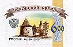 Russia stamp 2009 № 1367.jpg