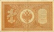 Russian Empire-1898-Bill-1-Obverse.jpg