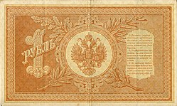 Russian Empire-1898-Bill-1-Obverse.jpg