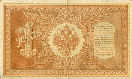 1898 Russian Empire one ruble bill, reverse Russian Empire-1898-Bill-1-Obverse.jpg