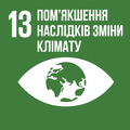 SDG 13 (Ukrainian).png