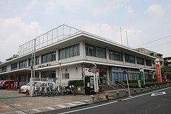 成城郵便局 - Wikipedia
