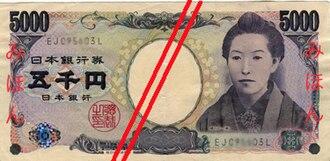 5000 yen note - Image: Series E 5K Yen Bank of japan note front
