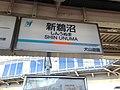 Shin-Unuma Station Sign (Inuyama Line).jpg