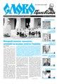Slovo-37-2017.pdf