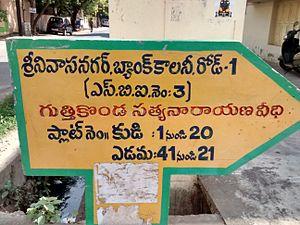 Bank Colony, Vijayawada - Board in Road No-1
