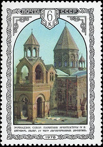 Etchmiadzin Cathedral - The Soviet government issued a postage stamp depicting the cathedral in 1978.