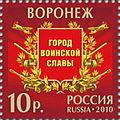 Stamp Russia Cities Medvedev 2010 Voronezh.jpg