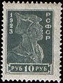 Stamp Soviet Union 1923 84a.jpg