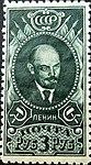 Stamp Soviet Union 1929 307A.jpg