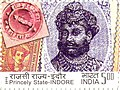 Stamp of India - 2010 - Colnect 259607 - Indian Postage Stamps - Princely States Princely State Indor.jpeg