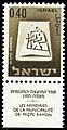Stamp of Israel - Town emblems 1965 - 040IL.jpg
