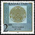 Stamp of Kazakhstan 056.jpg
