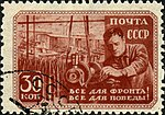 Stamp of USSR 0838g.jpg