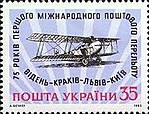 Stamp of Ukraine s38 (cropped).jpg