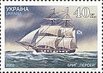 Stamp of Ukraine s434.jpg