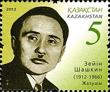 Stamps of Kazakhstan, 2012-19.jpg
