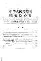 State Council Gazette - 1958 - Issue 35.pdf