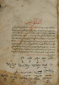 Ṣubḥ al-aʻshá cover
