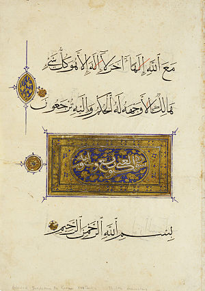 I'jaz - Folio from a section of the Qur'an, 14th century
