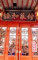 Suzhou Union Restaurant 苏州协和菜馆 - panoramio.jpg