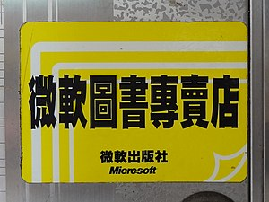 Microsoft Press - Microsoft Press books specialty store tag in Taiwan