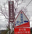 Taiwan Bicycle Route 1 sign 2.jpg