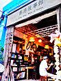 The Hong Kong House of Stories.jpeg