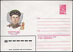 The Soviet Union 1980 Illustrated stamped envelope Lapkin 80-244(14258)face(Aleksandr Spekov).jpg