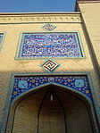Tiling - Mausoleum of Hassan Modarres - Kashmar 10.jpg