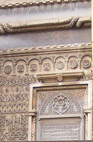 Trei Ierarhi Monastery - Trei Ierarhi Church inscription and exterior details