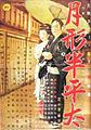 Tsukigata Hanpeita poster.jpg