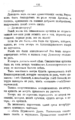 V.M. Doroshevich-Collection of Works. Volume VIII. Stage-132.png