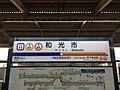 Wakoshi station sign 02.jpg