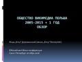 Wikimedia Pl 2005-2016.pdf