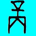 Xiang Word Logo.PNG