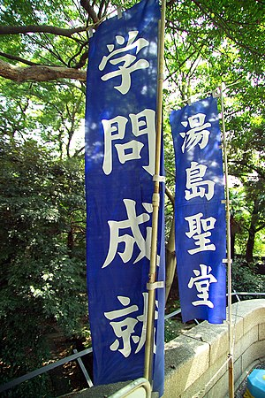 Yushima Seidō - Flags mark the entrance to the reconstructed Yushima Seidō (Tokyo).
