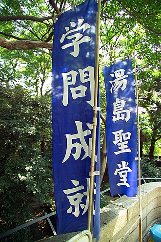 Hayashi Gahō - Flags mark the entrance to the reconstructed Yushima Seidō (Tokyo).