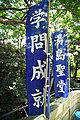 YushimaSeidoFlags8628.jpg