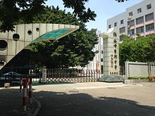 珠海市紫荆中学