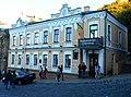 Будинок, в якому жив письменник М.П. Булгаков1.jpg