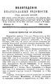 Вологодские епархиальные ведомости. 1890. №02.pdf