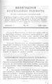 Вологодские епархиальные ведомости. 1898. №15.pdf