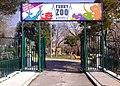 """Вход в """"пластмассовый"""" зоопарк - panoramio.jpg"""