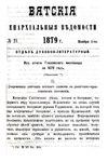 Вятские епархиальные ведомости. 1879. №21 (дух.-лит.).pdf