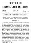 Вятские епархиальные ведомости. 1881. №21 (дух.-лит.).pdf