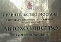 "ГУП ""Автохозяйство ФХУ Мэрии Москвы"".jpg"